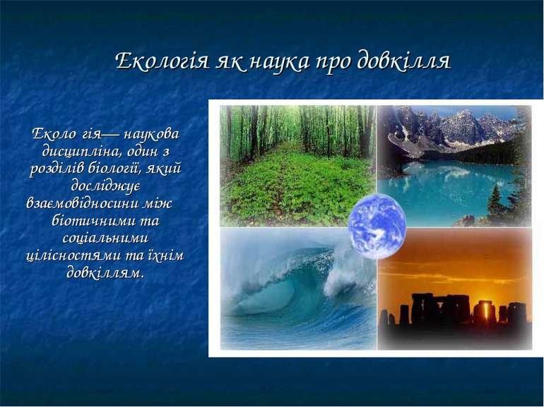 Екологія як наука про довкілля Еколо гія— наукова дисципліна, один з розділів...