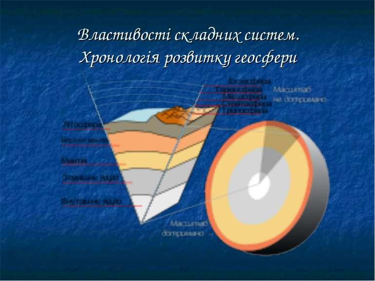 Властивості складних систем. Хронологія розвитку геосфери