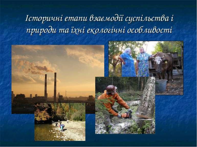 Історичні етапи взаємодії суспільства і природи та їхні екологічні особливості