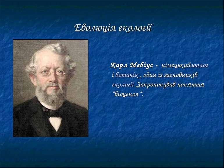 Еволюція екології Карл Мебіус - німецькийзоолог і ботанік , один із засновник...