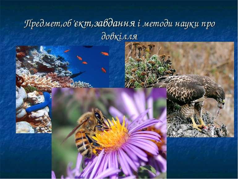 Предмет,об'єкт,завдання і методи науки про довкілля