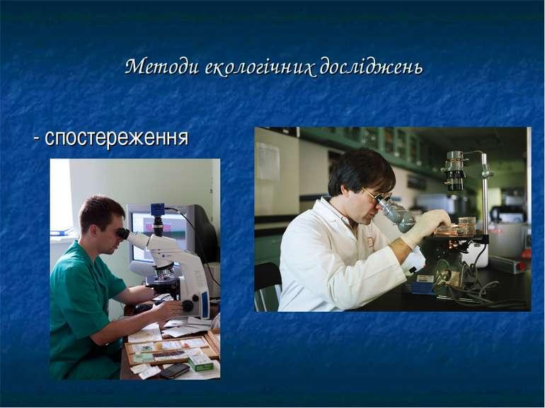 Методи екологічних досліджень - спостереження