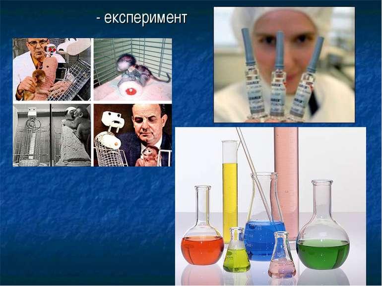 - експеримент