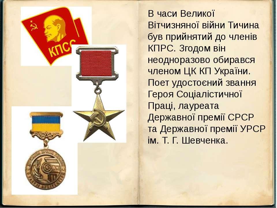 В часи Великої Вітчизняної війни Тичина був прийнятий до членів КПРС. Згодом ...