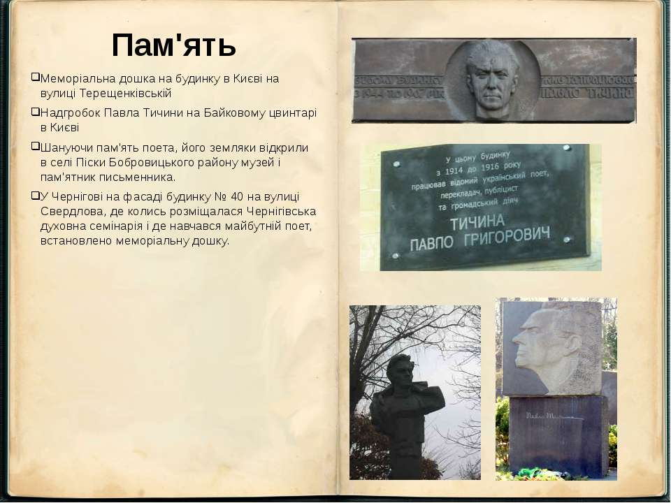 Пам'ять Меморіальна дошка на будинку в Києві на вулиці Терещенківській Надгро...