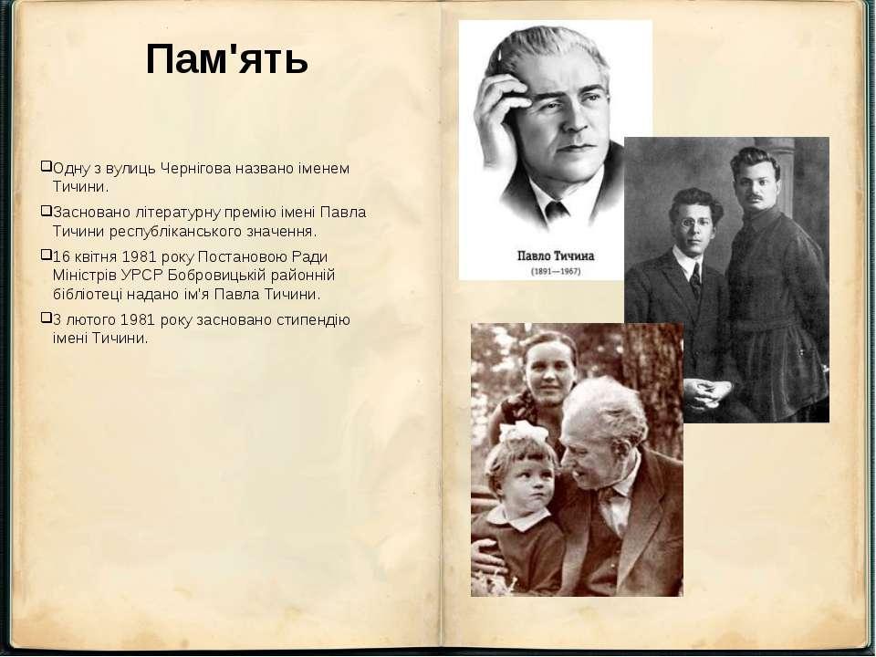 Пам'ять Одну з вулиць Чернігова названо іменем Тичини. Засновано літературну ...