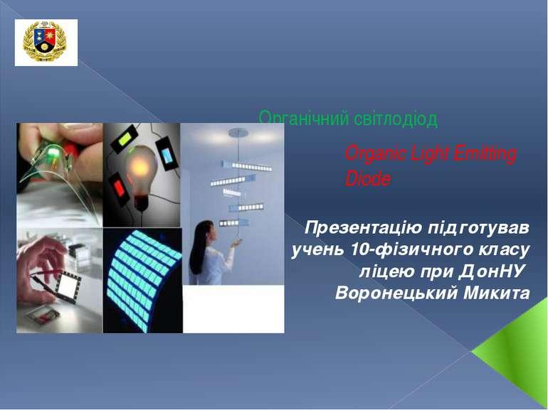 Органічний світлодіод Презентацію підготував учень 10-фізичного класу ліцею п...