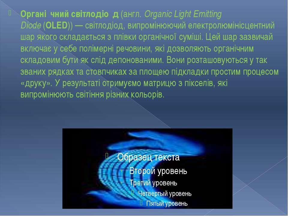 Органі чний світлодіо д(англ. Organic Light Emitting Diode(OLED))—світлод...