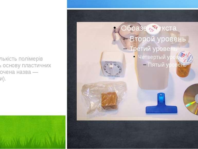 Велика кількість полімерів становить основу пластичних мас (скорочена назва —...