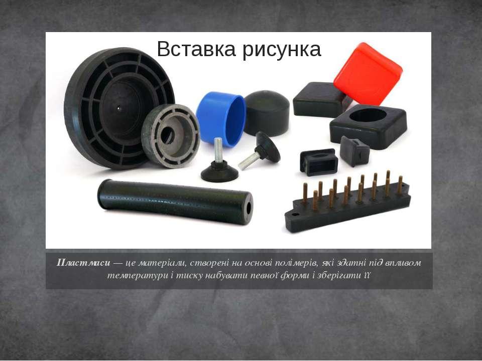Пластмаси— це матеріали, створені на основіполімерів, які здатні під впливо...