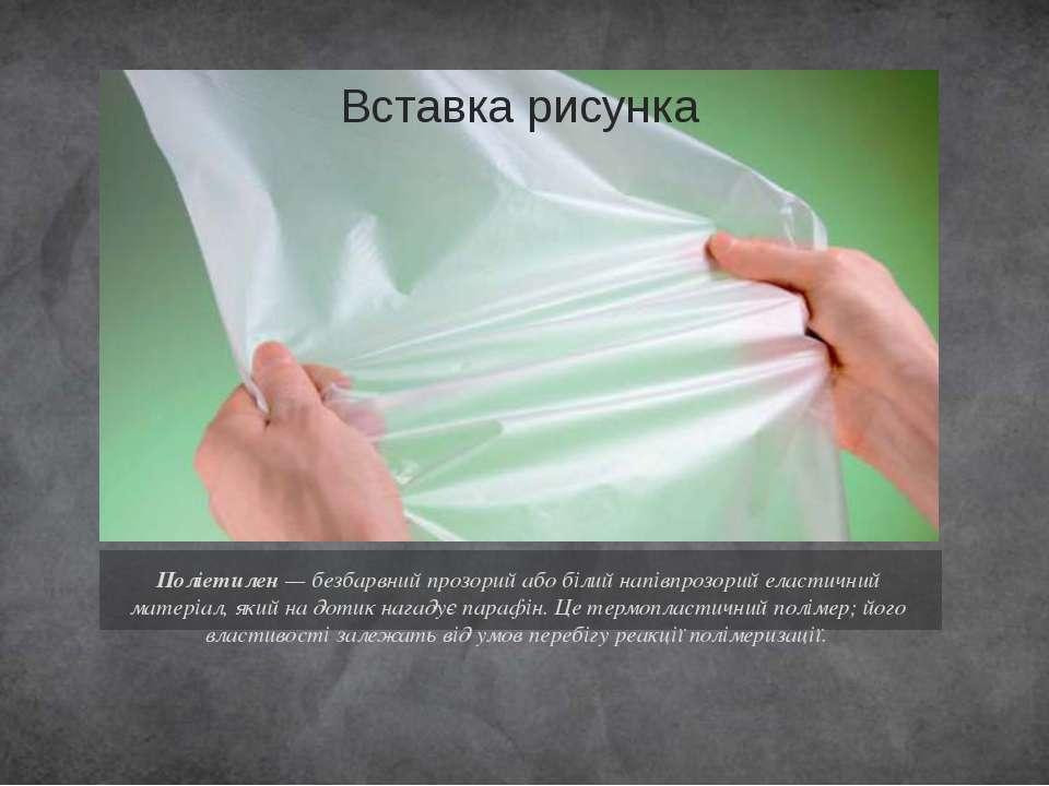 Поліетилен— безбарвний прозорий або білий напівпрозорий еластичний матеріал,...