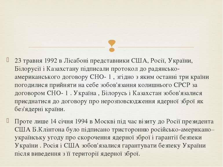 23 травня 1992 в Лісабоні представники США, Росії, України, Білорусії і Казах...