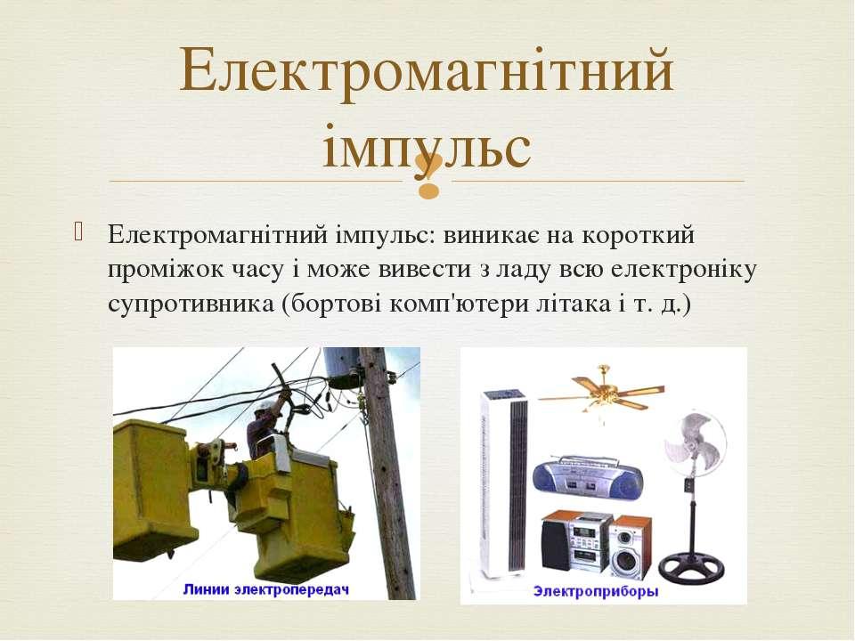 Електромагнітний імпульс: виникає на короткий проміжок часу і може вивести з ...