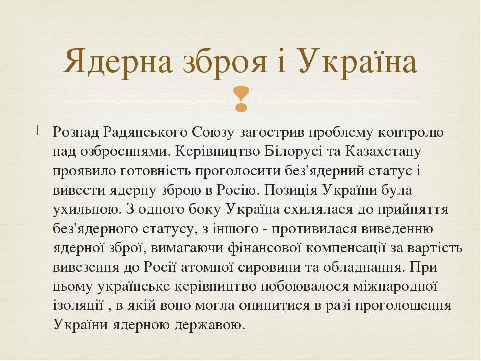 Розпад Радянського Союзу загострив проблему контролю над озброєннями. Керівни...