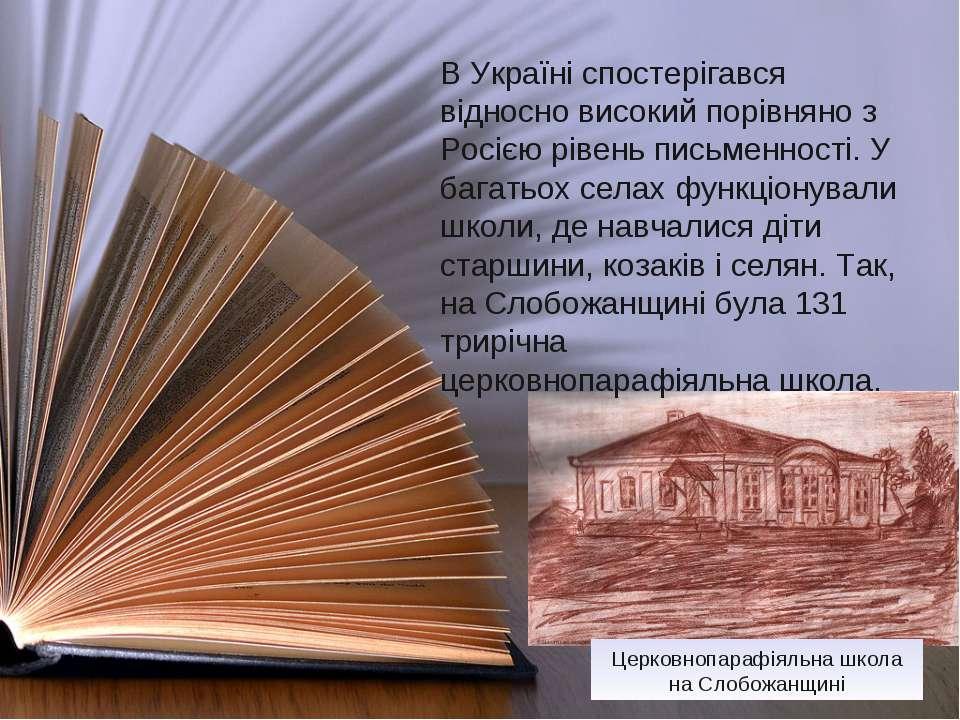 Церковнопарафіяльна школа на Слобожанщині В Україні спостерігався відносно ви...