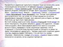 Професійна ж українська трупа була створена тільки на початку80-хроків. Орг...