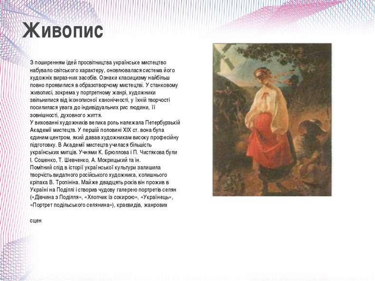 З поширенням ідей просвітництва українське мистецтво набувало світського хара...