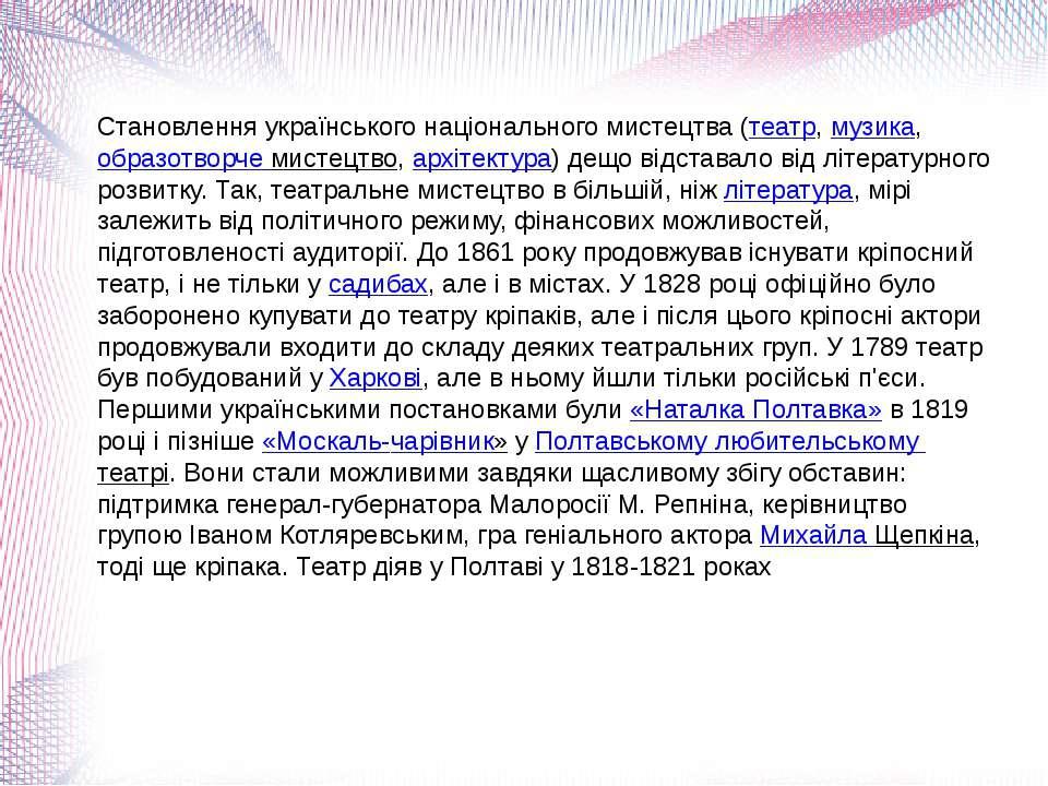 Становлення українського національного мистецтва (театр,музика,образотворче...