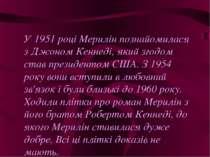 У 1951 році Мерилін познайомилася з Джоном Кеннеді, який згодом став президен...