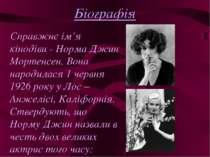 Біографія Справжнє ім'я кінодіви - Норма Джин Мортенсен. Вона народилася 1 че...