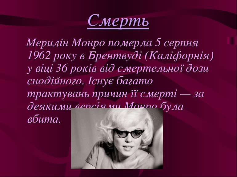 Смерть Мерилін Монро померла 5 серпня 1962 року в Брентвуді (Каліфорнія) у ві...