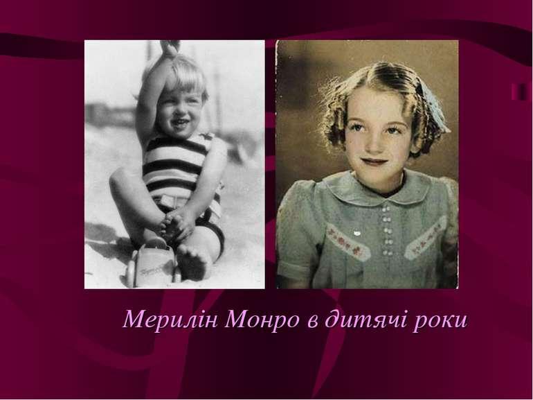 Мерилін Монро в дитячі роки