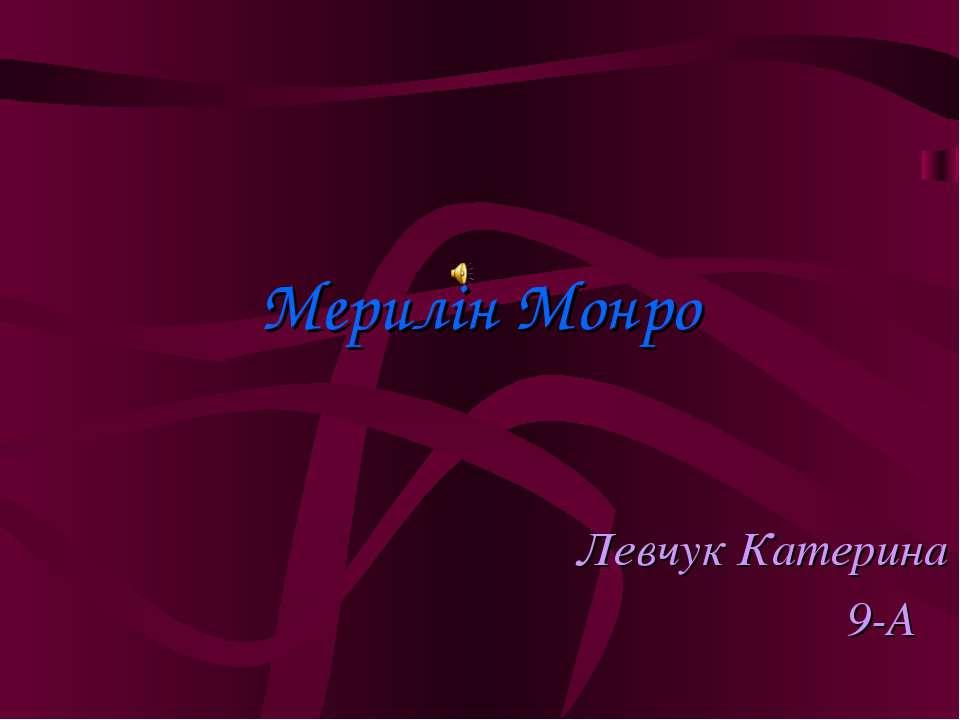 Мерилін Монро Левчук Катерина 9-А
