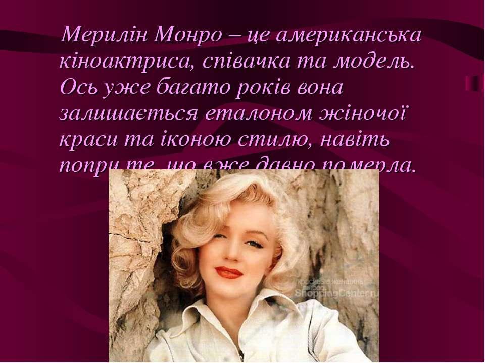 Мерилін Монро – це американська кіноактриса, співачка та модель. Ось уже бага...