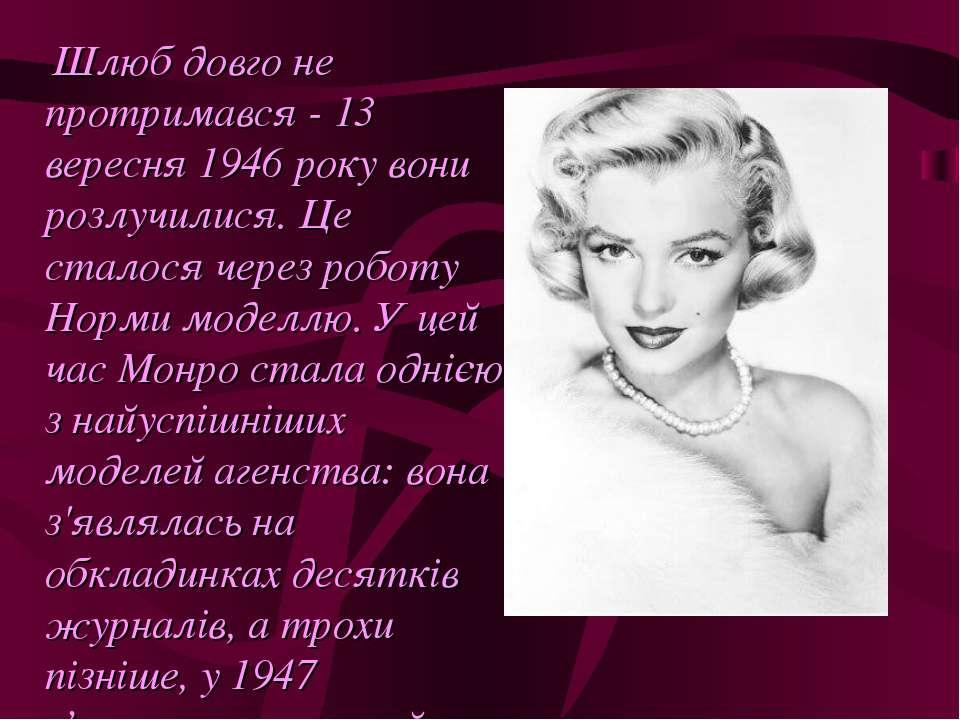 Шлюб довго не протримався - 13 вересня 1946 року вони розлучилися. Це сталося...
