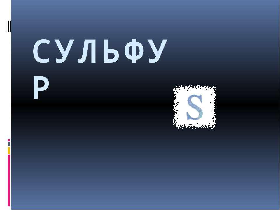 CУЛЬФУР