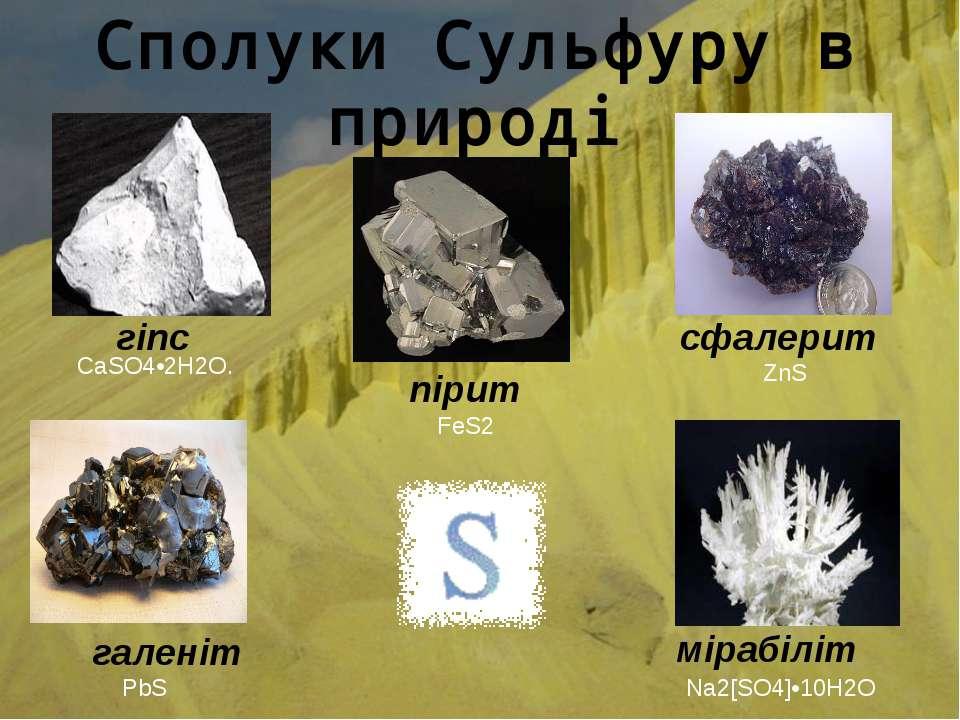 Сполуки Сульфуру в природі мірабіліт пірит галеніт гіпс сфалерит CaSO4•2H2O....