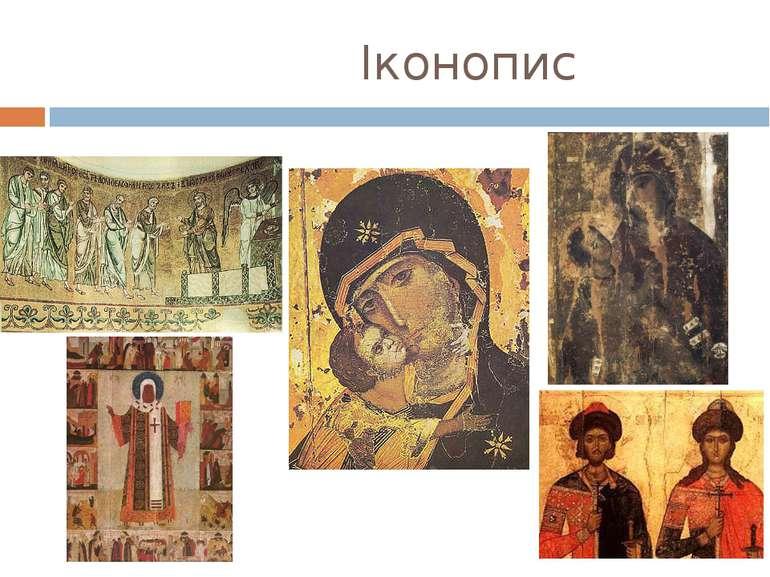 Іконопис