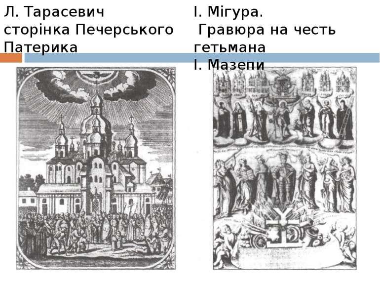 Л. Тарасевич сторінка Печерського Патерика І. Мігура. Гравюра на честь гетьма...