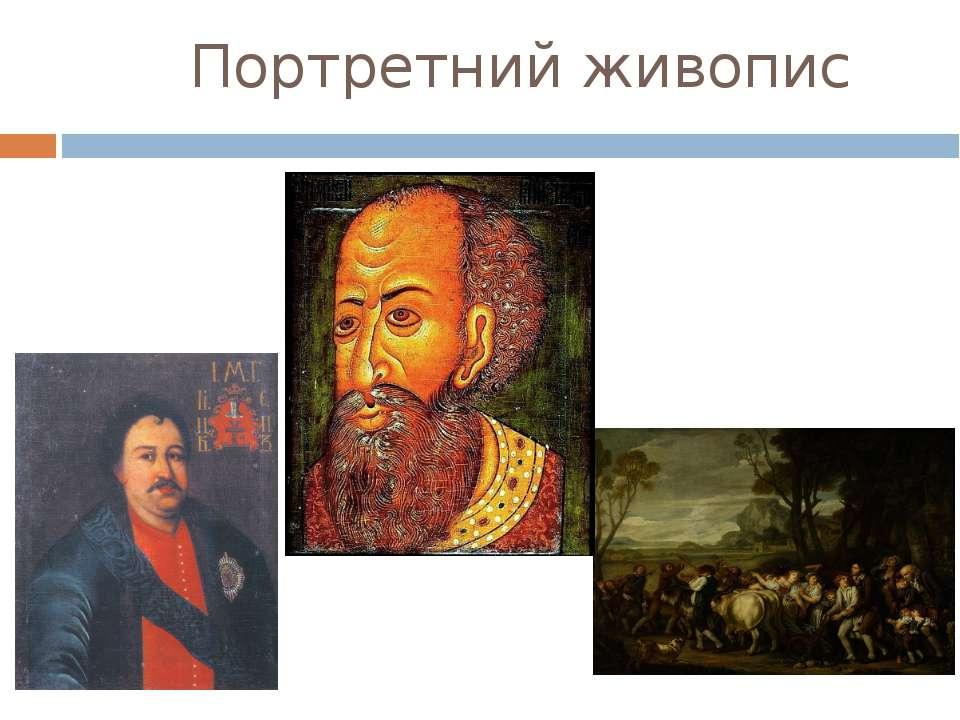 Портретний живопис
