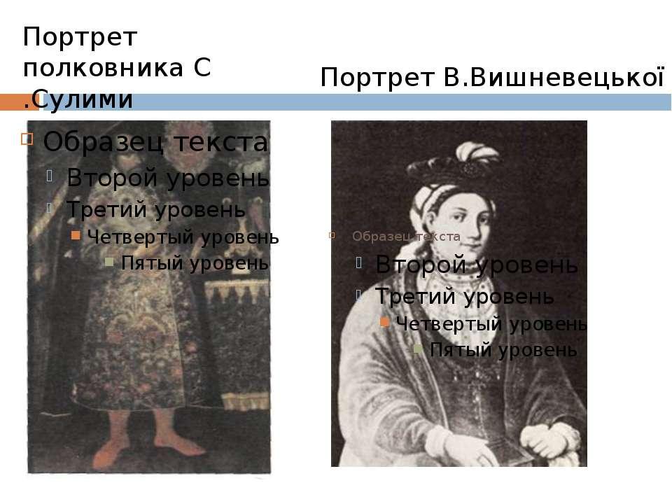 Портрет полковника С .Сулими Портрет В.Вишневецької