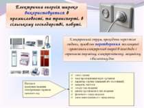 Електрична енергія широко використовується в промисловості, та транспорті, в ...