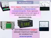 Вимірювання Сила струму вимірюється приладами, які називають амперметрами і г...