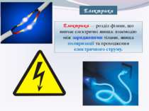 Електрика Електрика— розділ фізики, що вивчає електричні явища: взаємодію мі...
