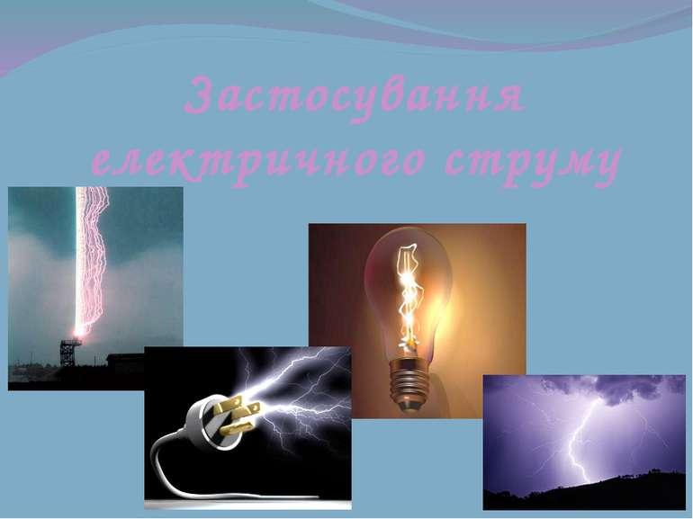 Застосування електричного струму