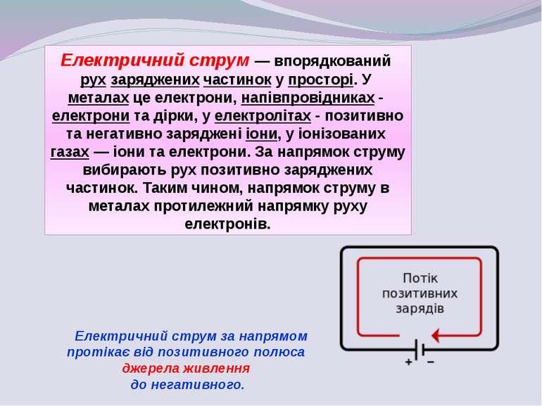 Електричний струм— впорядкований рух заряджених частинок у просторі. У метал...