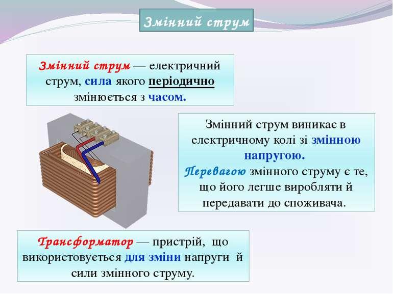 Змінний струм— електричний струм, сила якого періодично змінюється з часом. ...