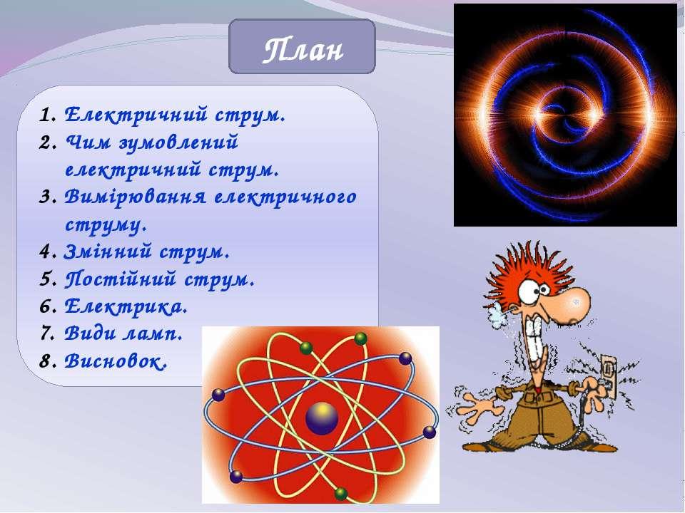 План Електричний струм. Чим зумовлений електричний струм. Вимірювання електри...