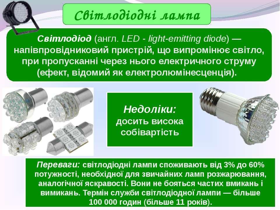Світлодіодні лампа Світлодіод (англ. LED - light-emitting diode) — напівпрові...
