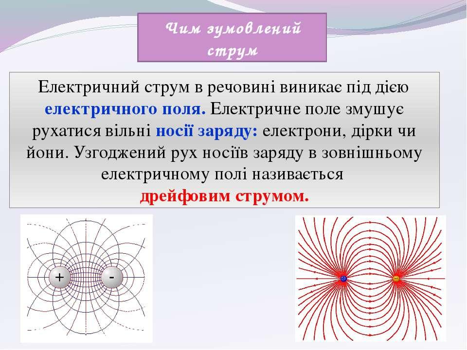 Чим зумовлений струм Електричний струм в речовині виникає під дією електрично...