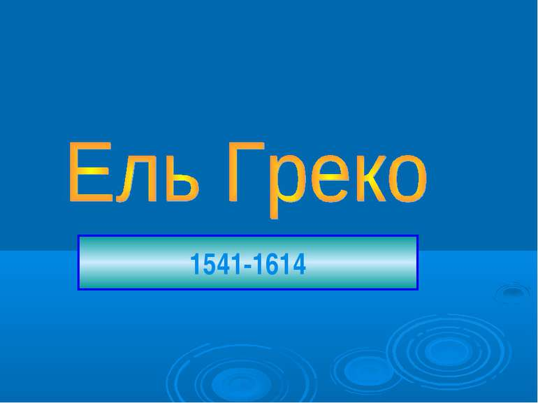 1541-1614