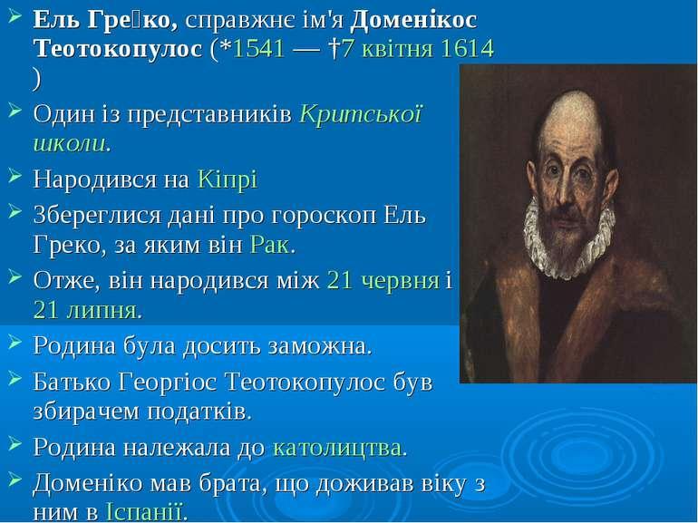 Ель Гре ко, справжнє ім'я Доменікос Теотокопулос (*1541— †7 квітня 1614) Од...