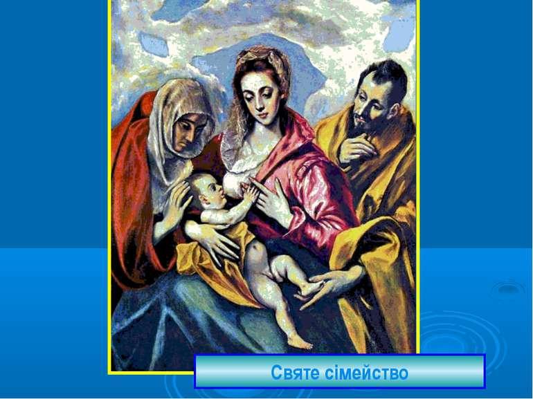 Святе сімейство