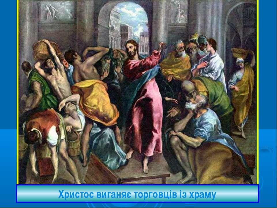 Христос виганяє торговців із храму