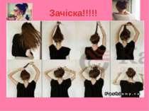 Зачіска!!!!!