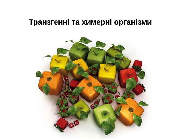 Транзгенні та химерні організми
